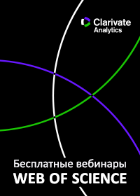 Расписание семинаров по Web of Science
